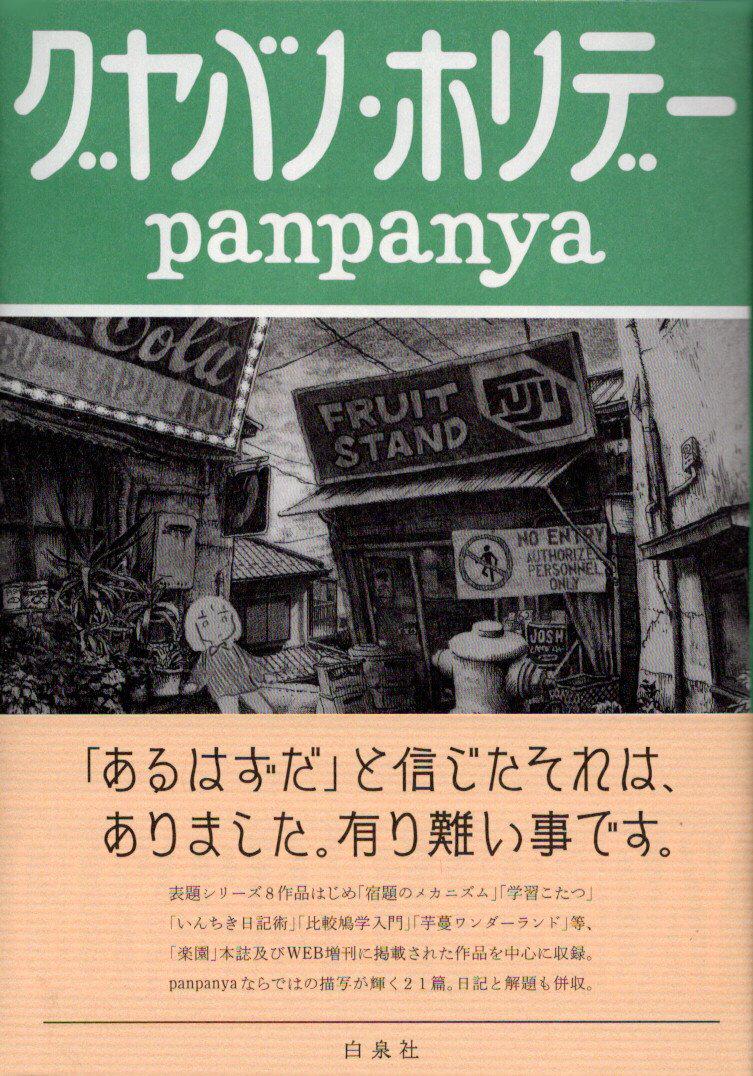 f:id:arashi_golf:20200516210534j:plain