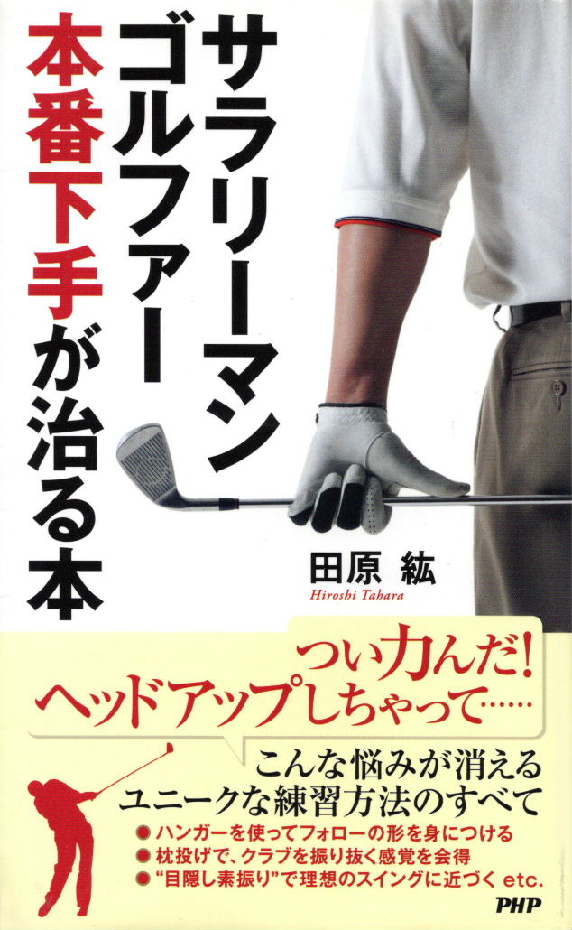 f:id:arashi_golf:20200617224948j:plain