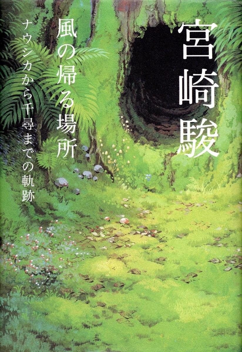 f:id:arashi_golf:20200628220233j:plain