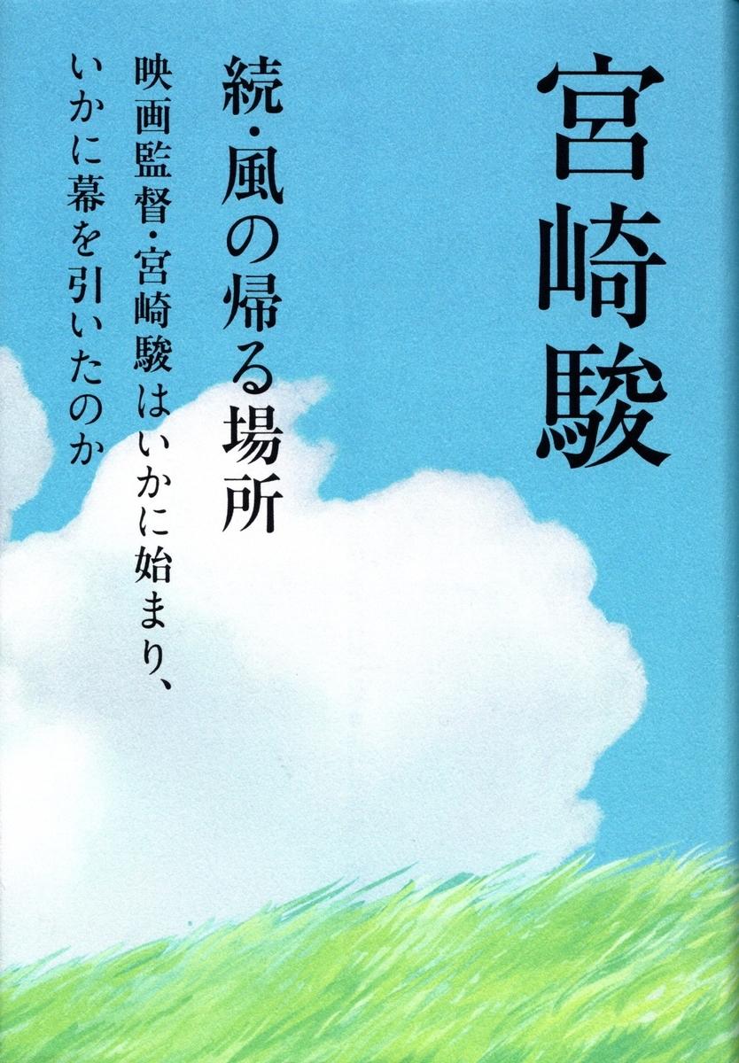 f:id:arashi_golf:20200704215130j:plain