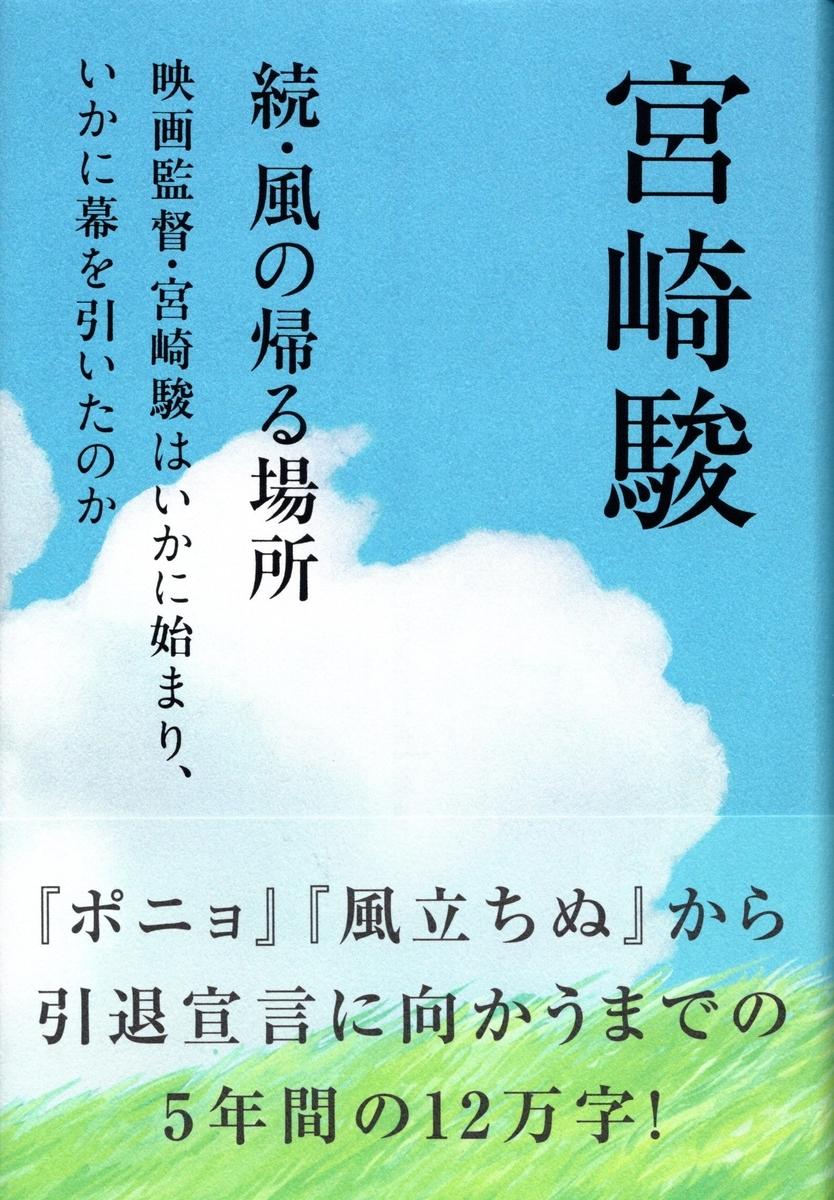 f:id:arashi_golf:20200704215205j:plain