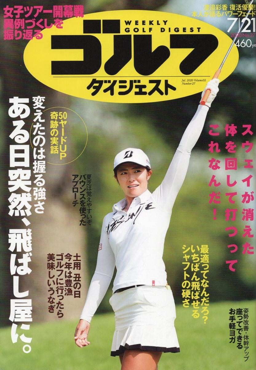 f:id:arashi_golf:20200712205616j:plain