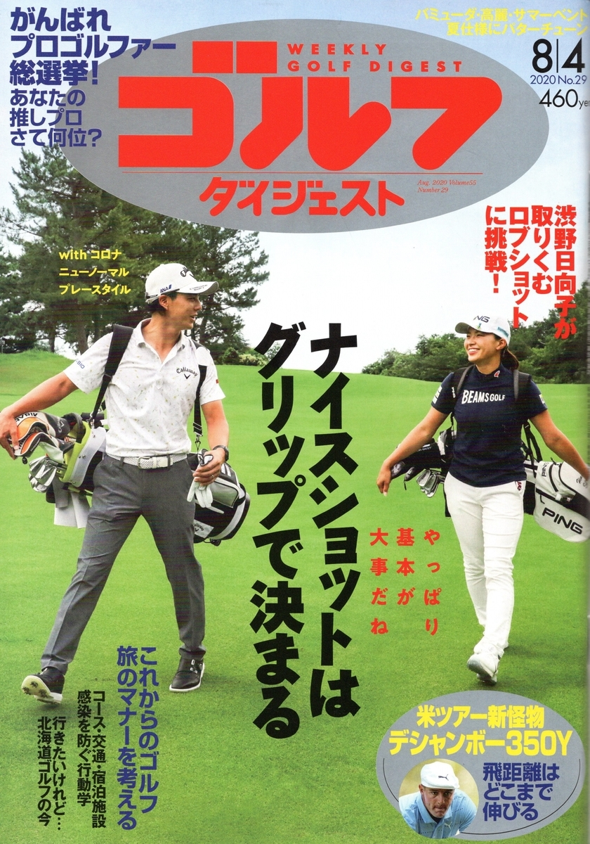 f:id:arashi_golf:20200726164320j:plain