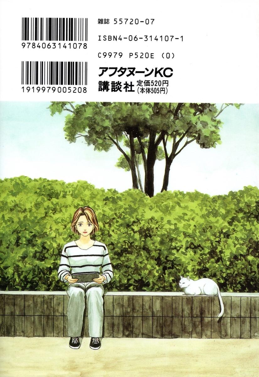 f:id:arashi_golf:20200801210237j:plain