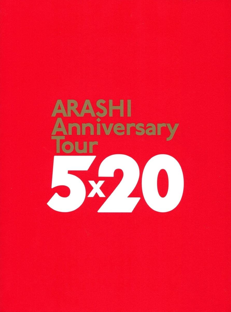 f:id:arashi_golf:20201003155000j:plain