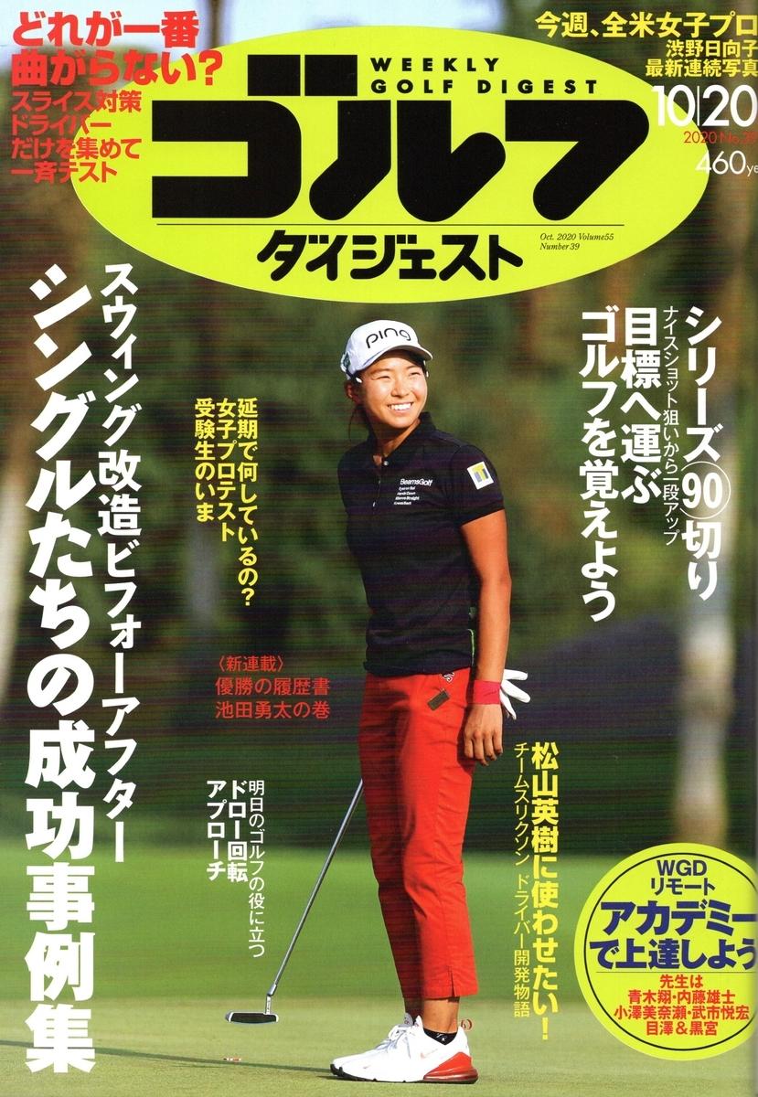 f:id:arashi_golf:20201016215738j:plain