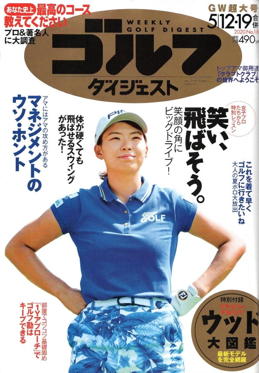 f:id:arashi_golf:20201215202851j:plain