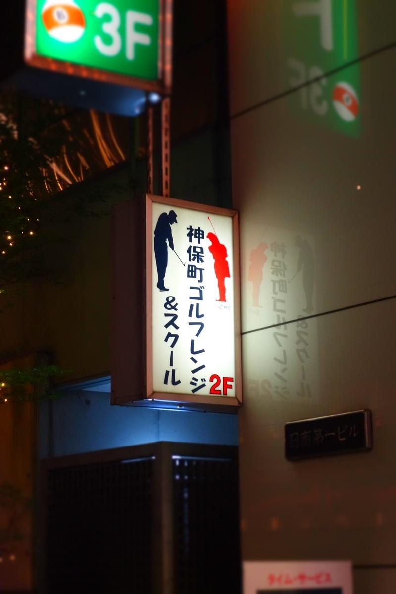 f:id:arashi_golf:20210507214453j:plain