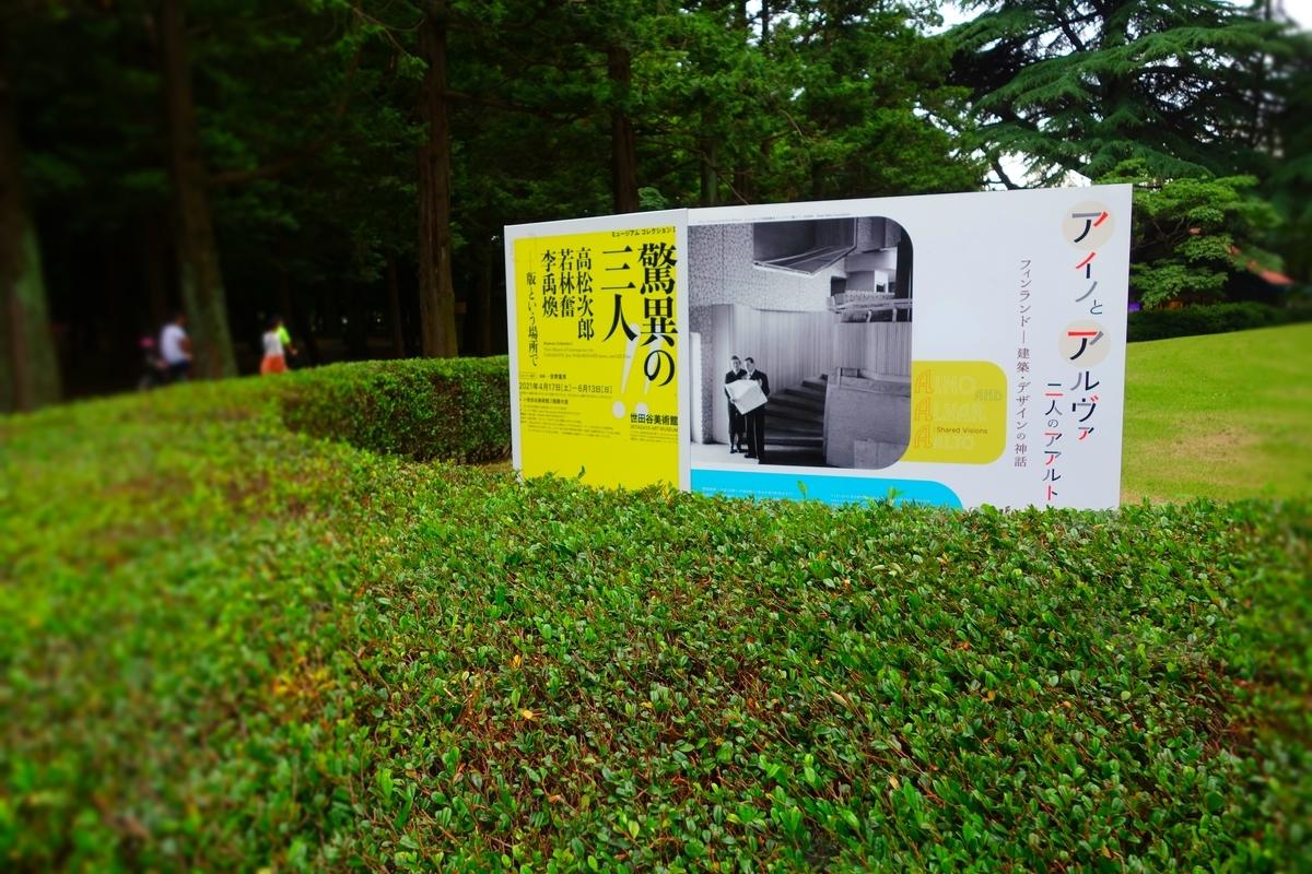 f:id:arashi_golf:20210619130737j:plain