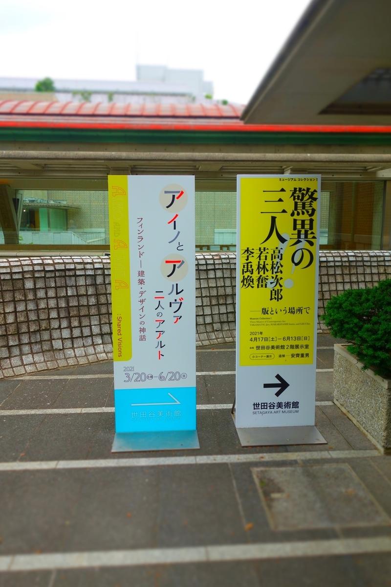 f:id:arashi_golf:20210619130911j:plain