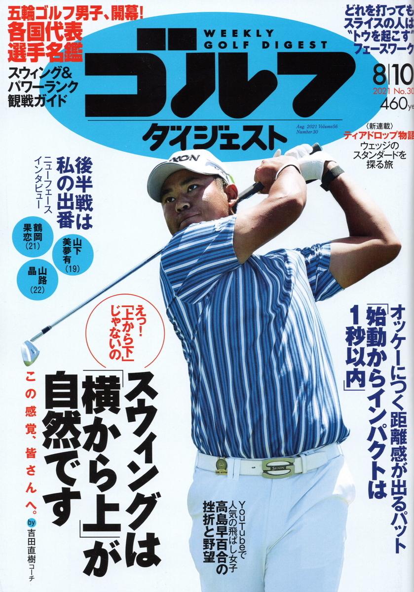 f:id:arashi_golf:20210731183302j:plain