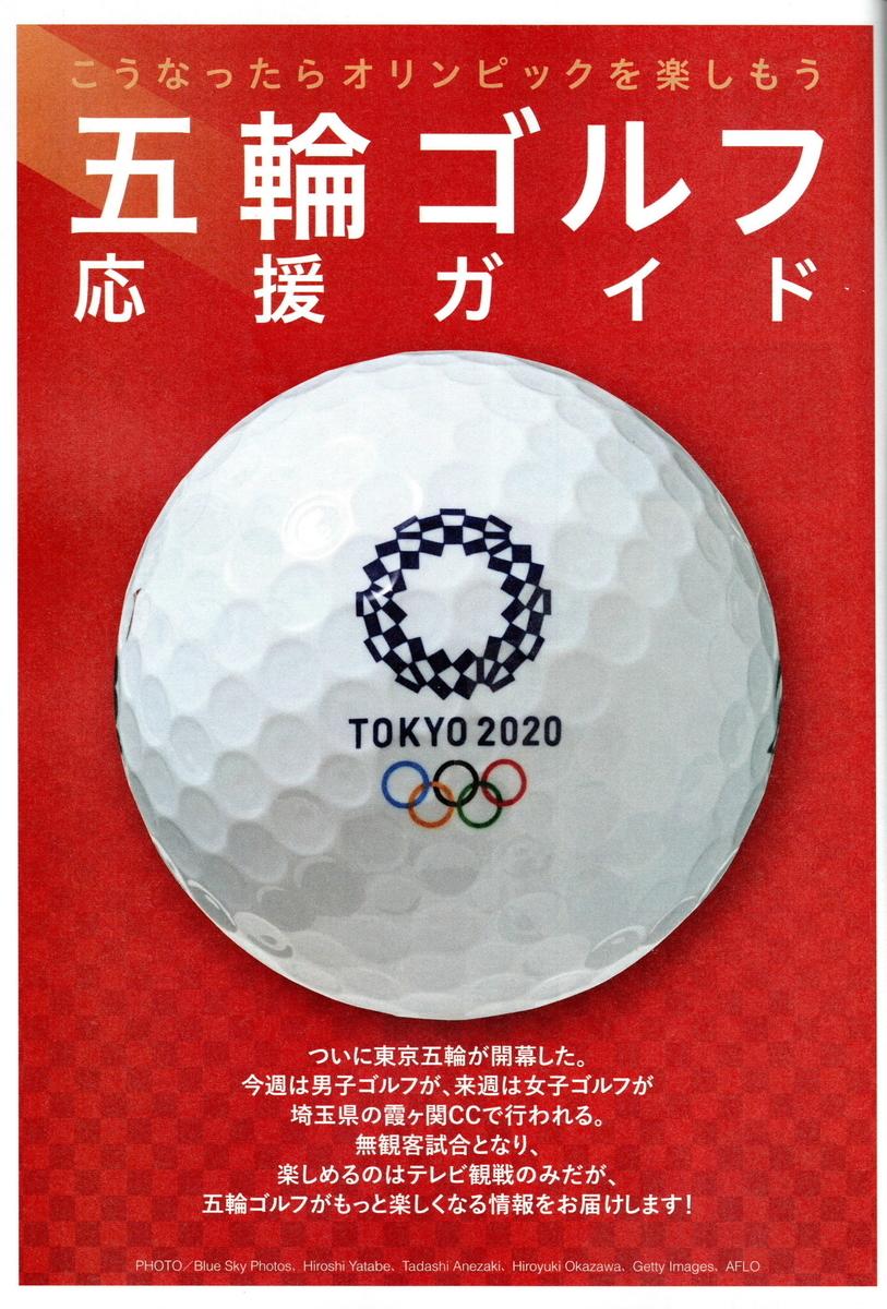 f:id:arashi_golf:20210731184728j:plain