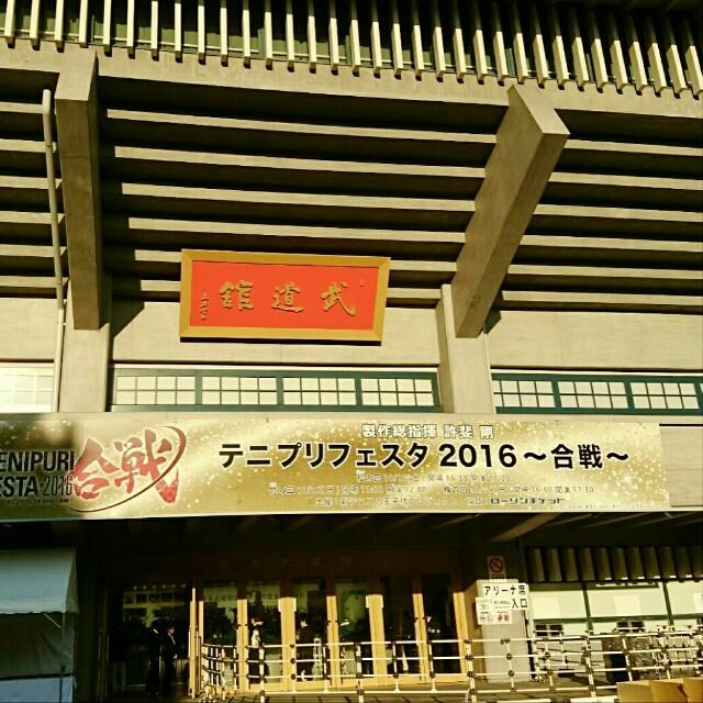 f:id:arashigaoka0110:20161018033801j:image