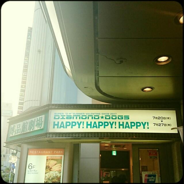 f:id:arashigaoka0110:20170811233808j:image