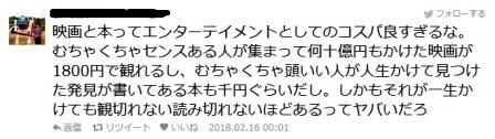 f:id:arasukkiri:20180304052855j:plain