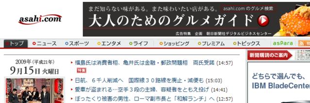 朝日新聞ナビ