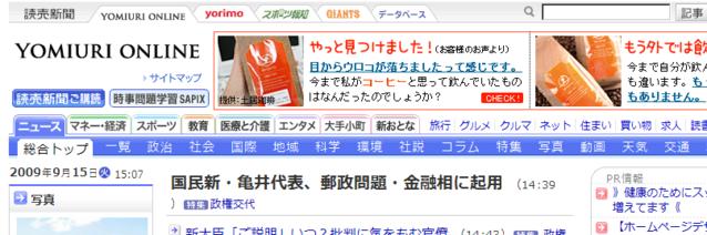 読売新聞ナビ
