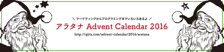 アラタナ Advent Calendar 2016