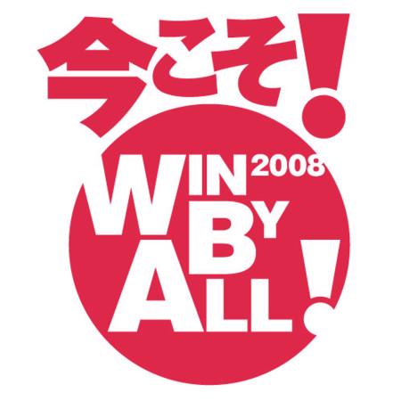 個別「WIN BY ALL!2」の写真、...