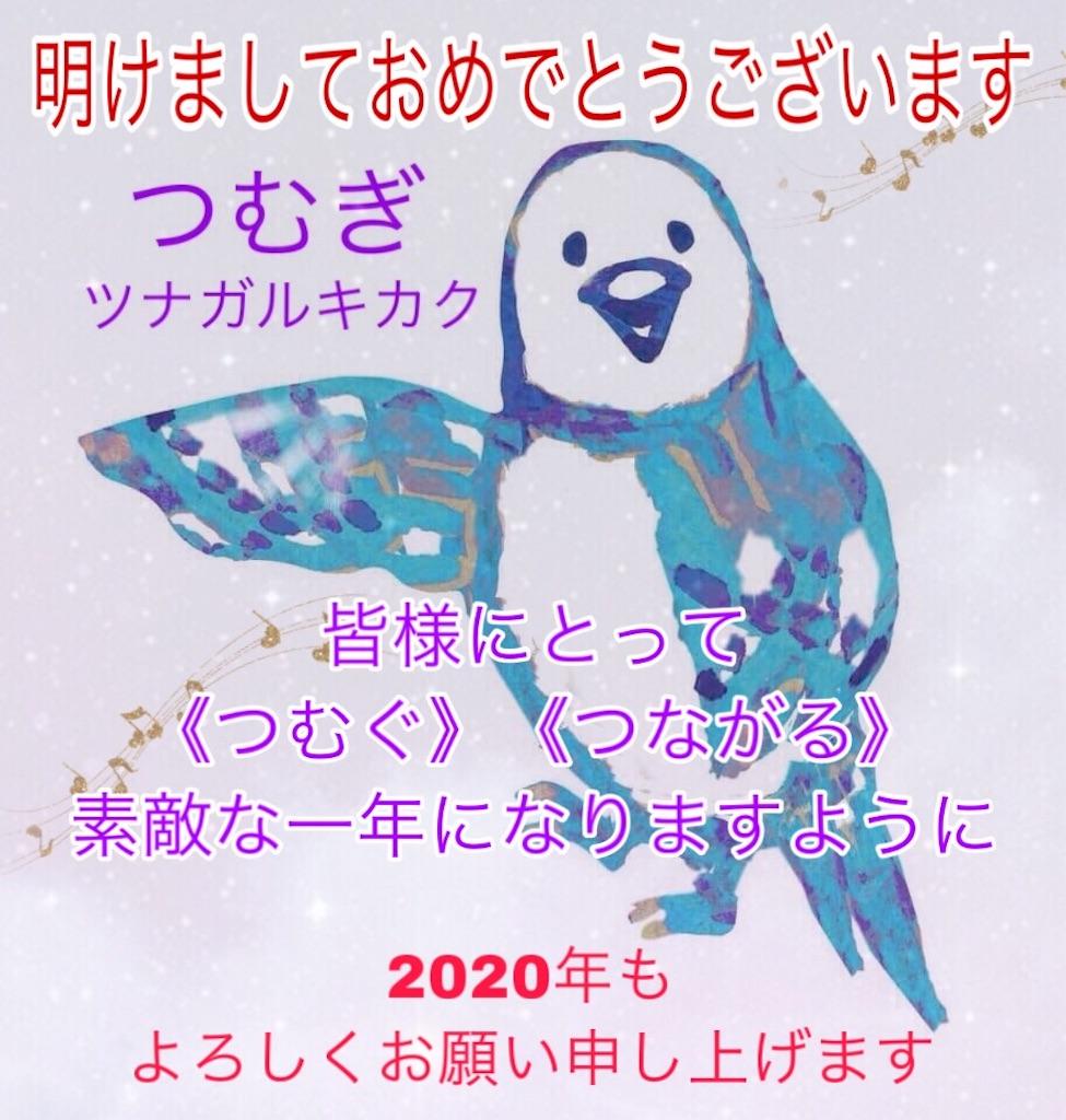 f:id:aratax:20200102120247j:image