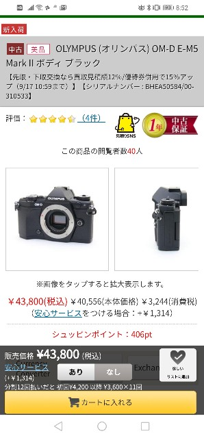 f:id:aratsu:20190913085528j:image