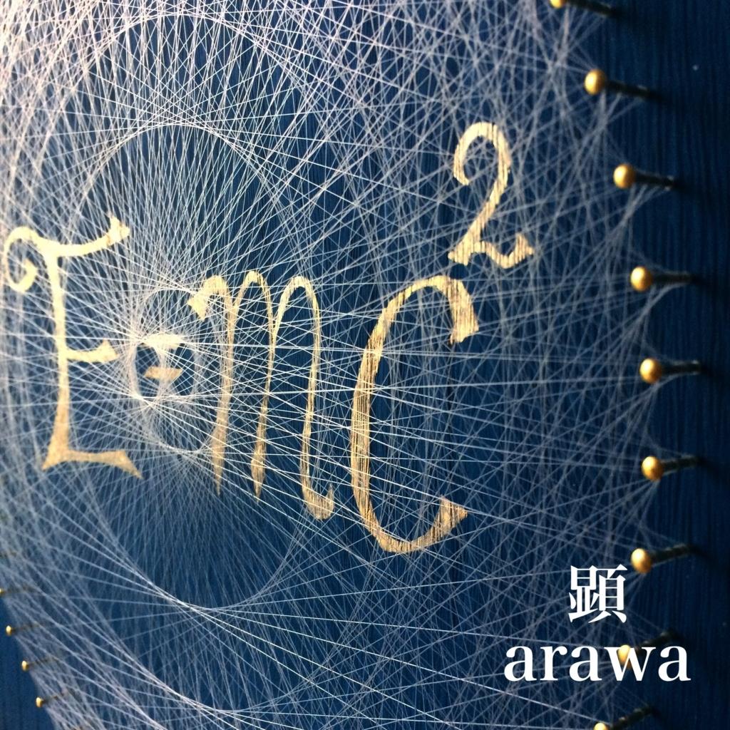 f:id:arawa20160731:20180408183928j:plain