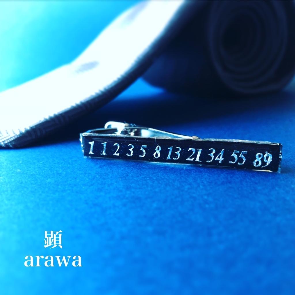 f:id:arawa20160731:20181029012553j:plain