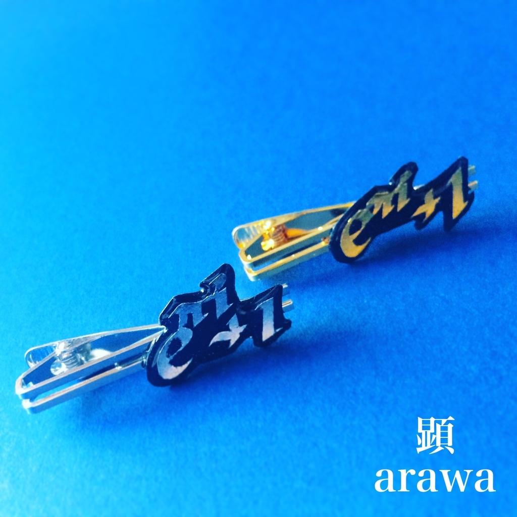 f:id:arawa20160731:20181205002540j:plain