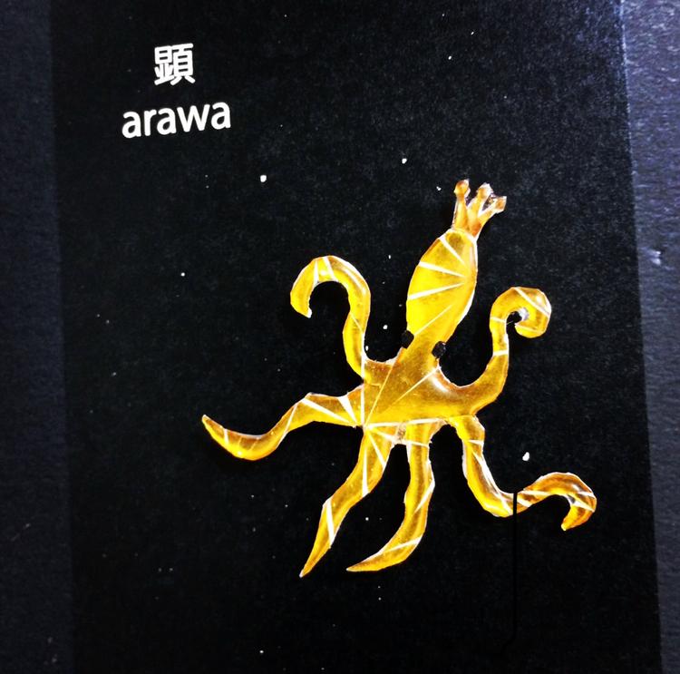 f:id:arawa20160731:20181210012016j:plain