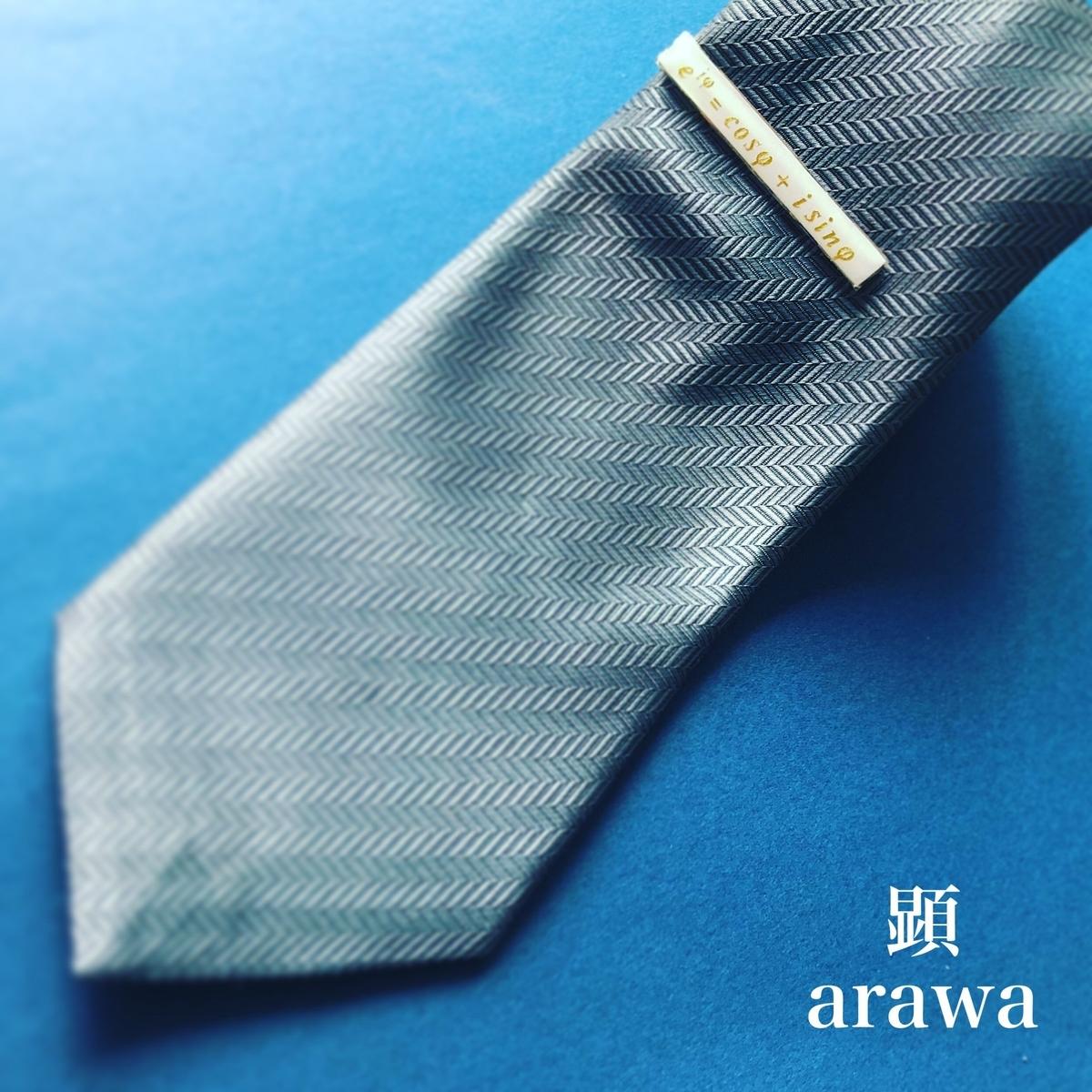 f:id:arawa20160731:20190521231002j:plain