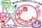 双六(秋田県秋田市の楽しい幼稚園 新屋幼稚園)