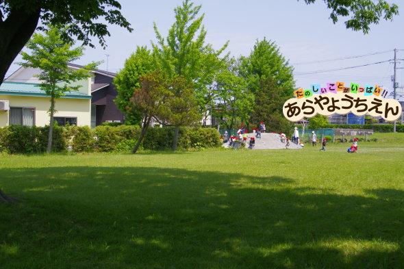 グラウンド(秋田県秋田市の楽しい幼稚園 新屋幼稚園)