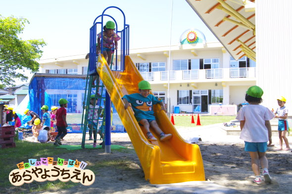スベリ台(秋田県秋田市の楽しい幼稚園 新屋幼稚園)