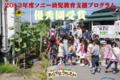 ソニー幼児教育支援プログラム優秀園(楽しい幼稚園 新屋幼稚園)