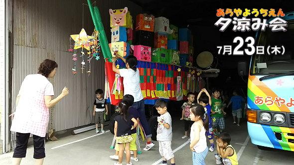 鹿嶋丸準備(秋田県秋田市の楽しい幼稚園 新屋幼稚園)
