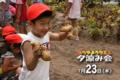 ジャガイモ収穫(秋田県秋田市の楽しい幼稚園 新屋幼稚園)食育