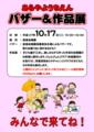 バザー&作品展(秋田県秋田市の楽しい幼稚園 新屋幼稚園)