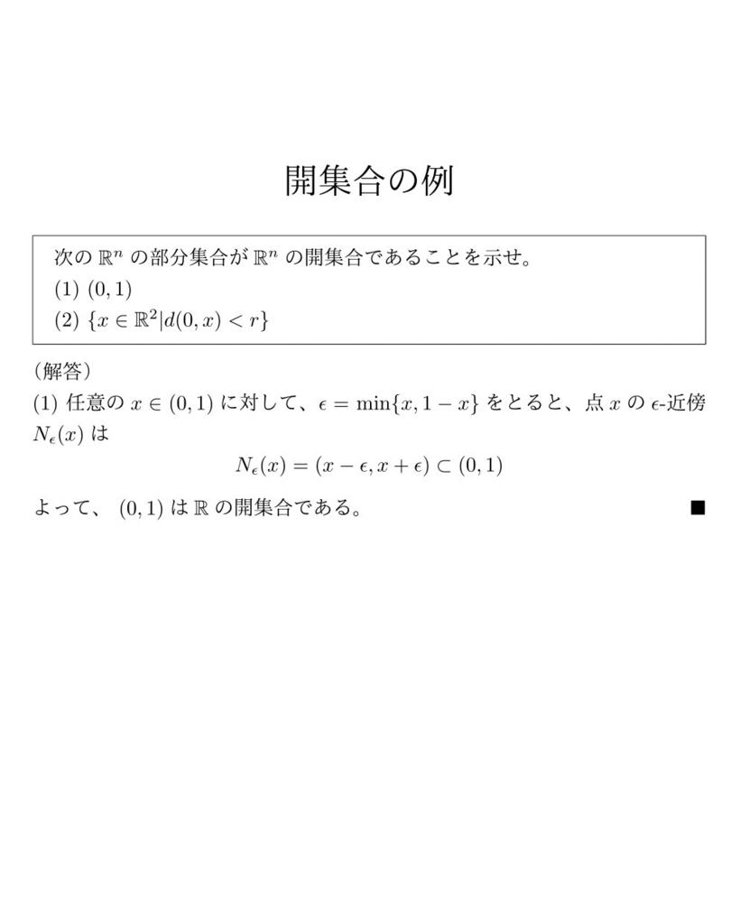 f:id:arc-cosine:20180504160526j:plain