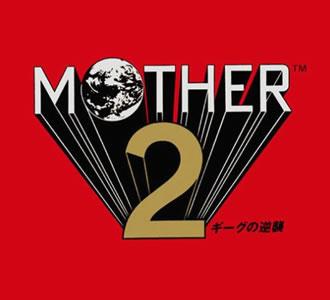 #ゲーム批評祭 『MOTHER2』批評 著者:あめの画像