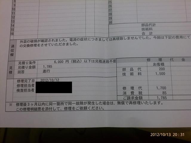 f:id:arcanum_jp:20121013203131j:image