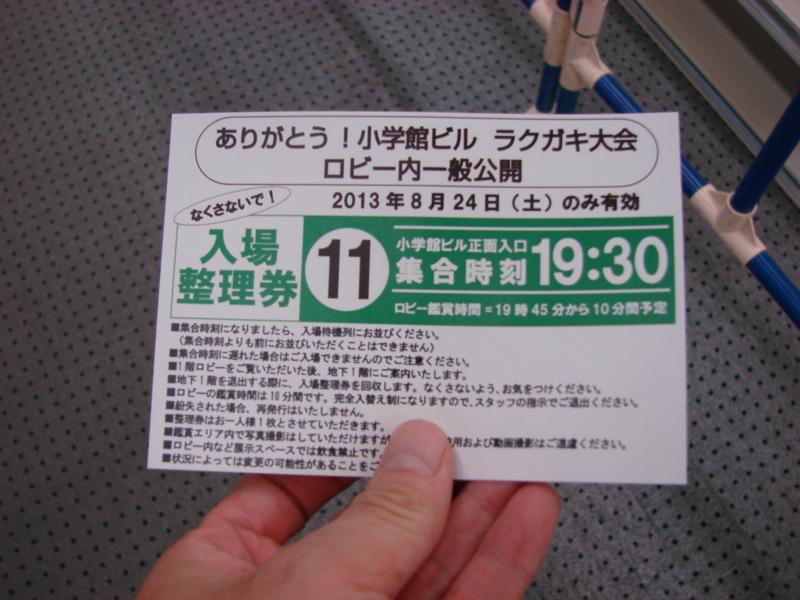 f:id:arcanum_jp:20130824182345j:image