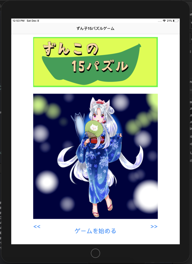 f:id:arcanum_jp:20181208130131p:plain