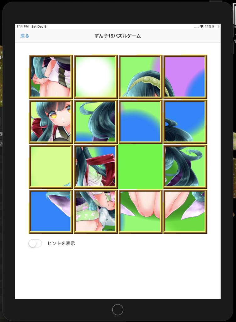 f:id:arcanum_jp:20181208131643p:plain