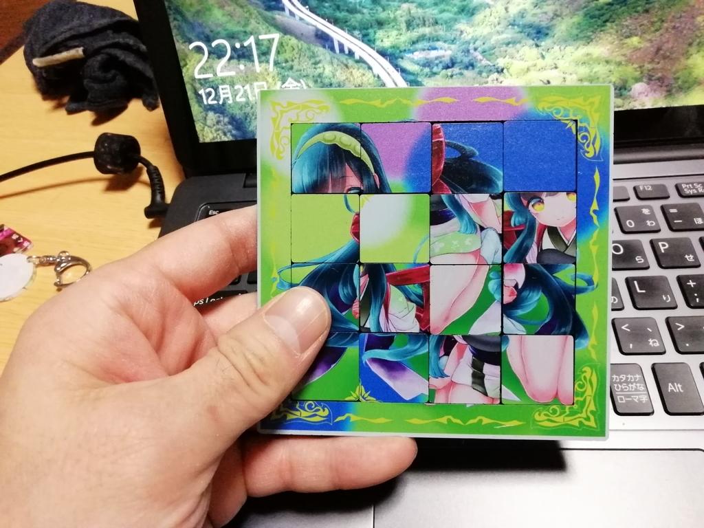 f:id:arcanum_jp:20181221221735j:plain