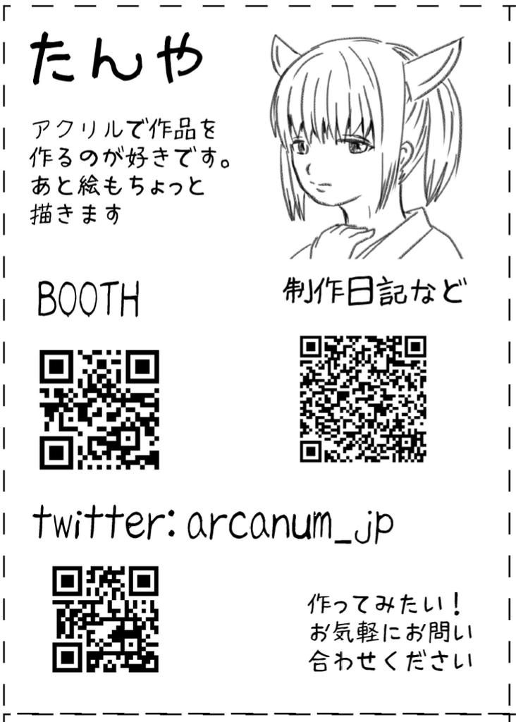 f:id:arcanum_jp:20190203213733p:plain