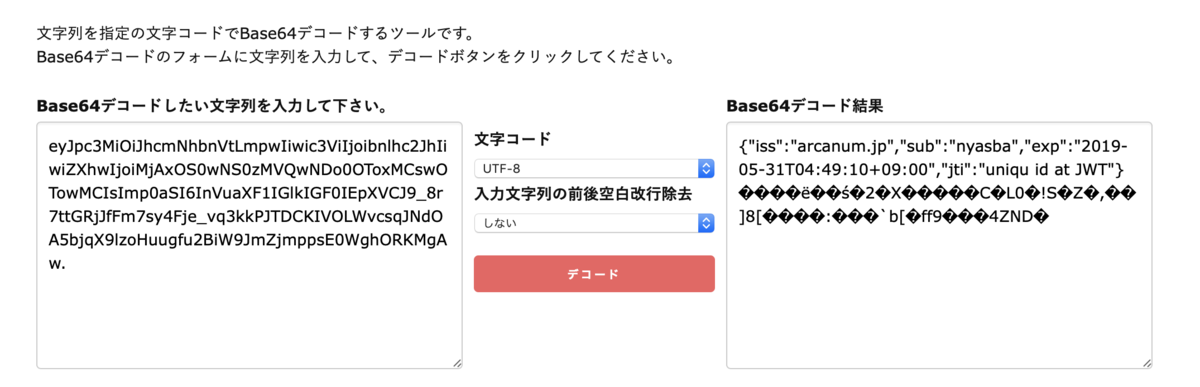 f:id:arcanum_jp:20190530205108p:plain