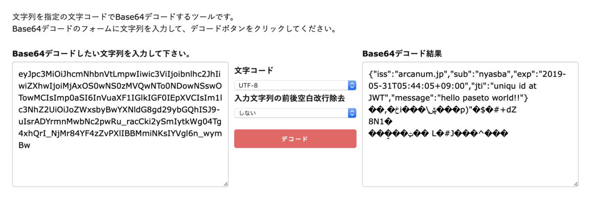 f:id:arcanum_jp:20190530214540p:plain
