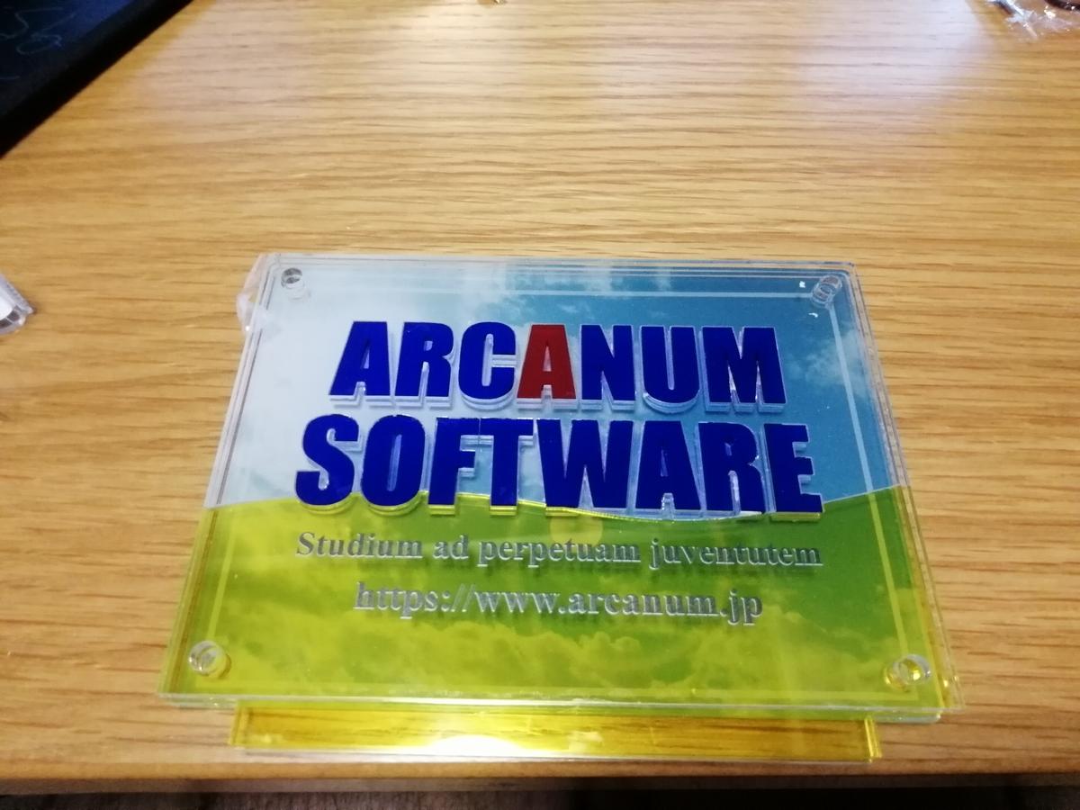 f:id:arcanum_jp:20210915152938j:plain