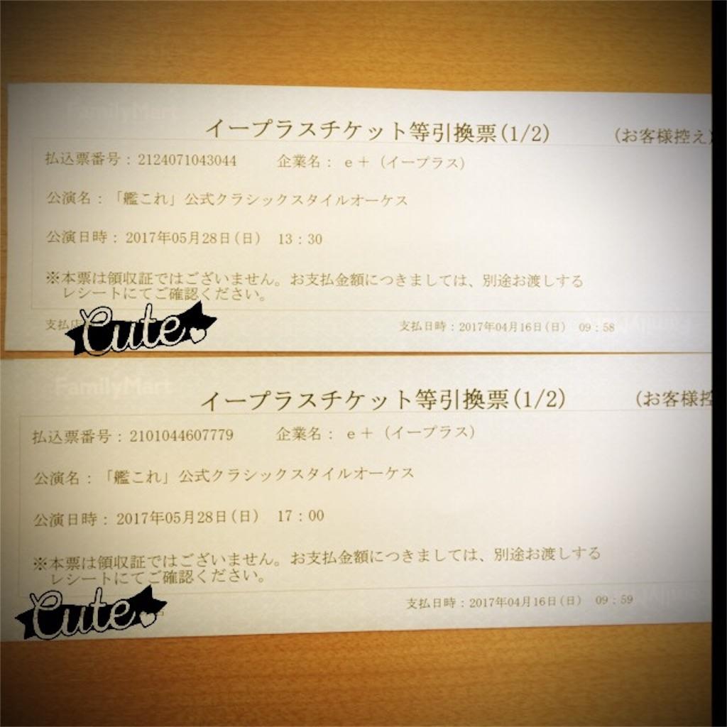 f:id:archan_shikaya:20170416113527j:image