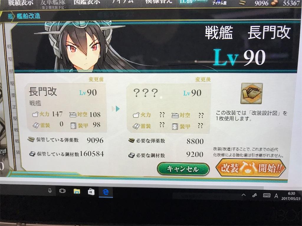 f:id:archan_shikaya:20170528070244j:image